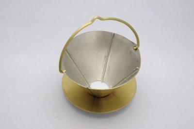 画像2: コーヒードリッパー(真鍮)[OYAMA-02]