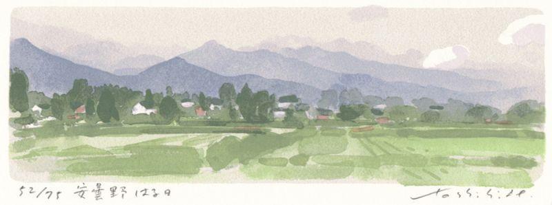 画像1: 安曇野はる日 (1)
