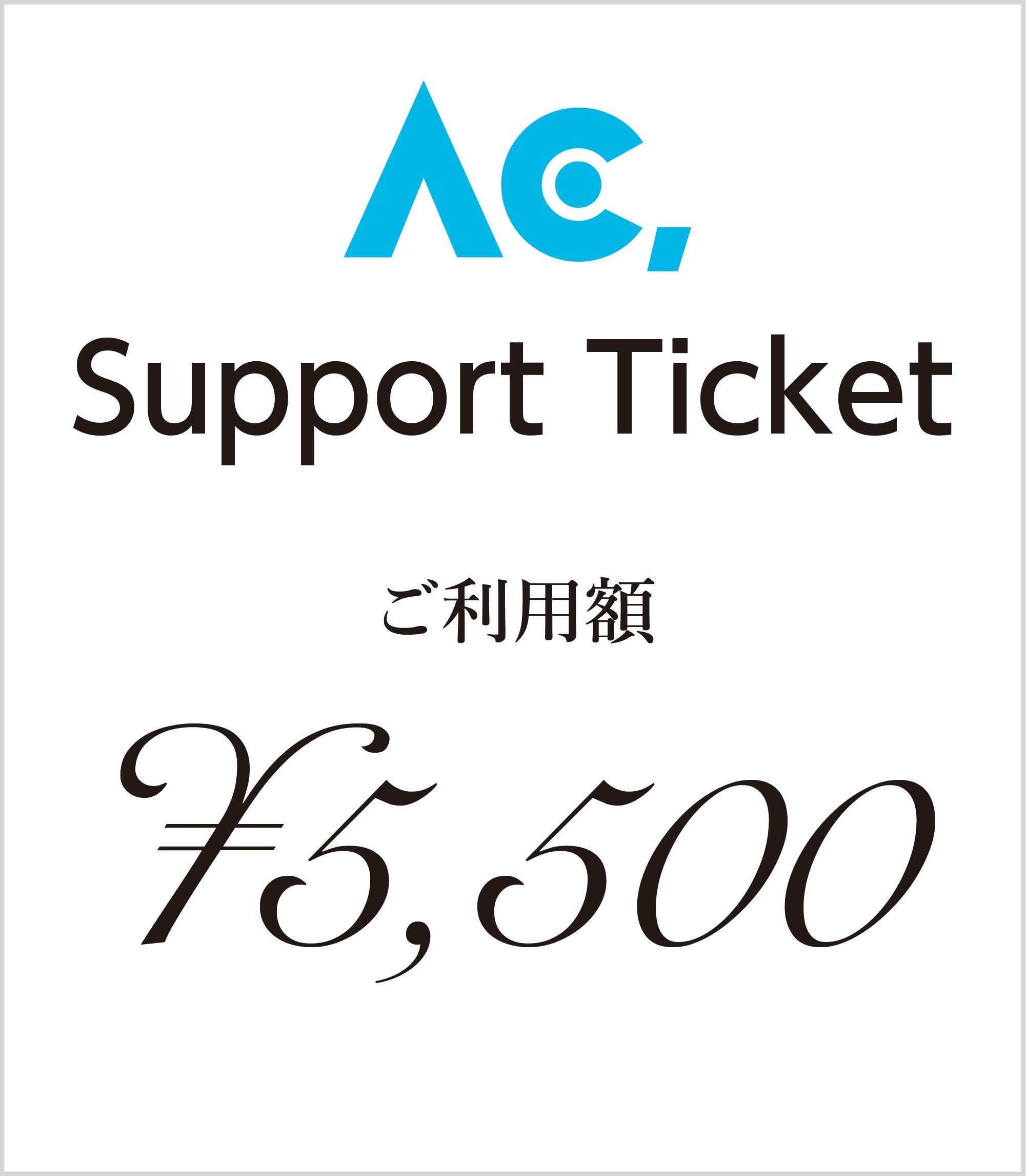 画像1: AC, Support Ticket ご利用額 ¥5,500 (1)