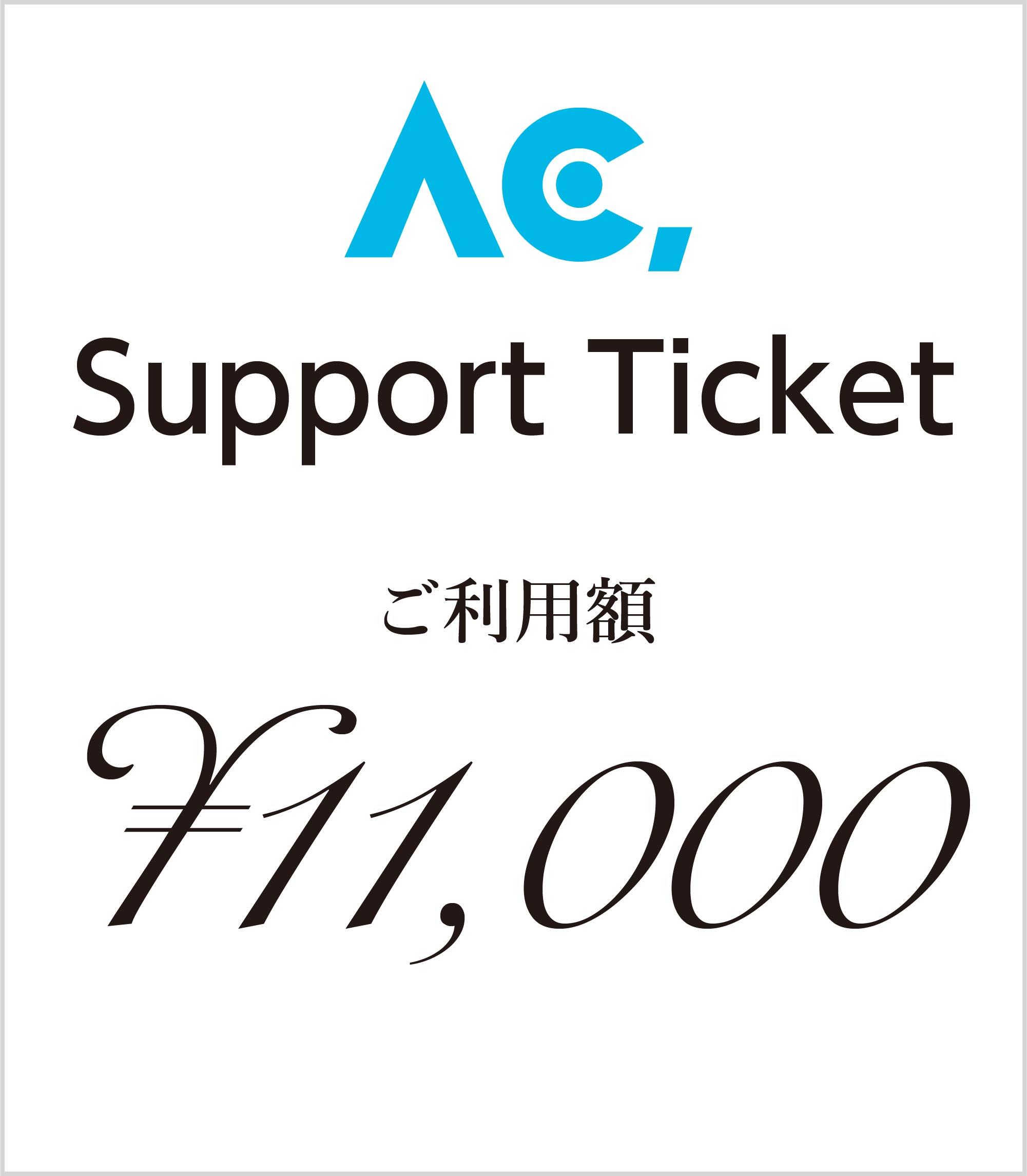 画像1: AC, Support Ticket ご利用額 ¥11,000 (1)